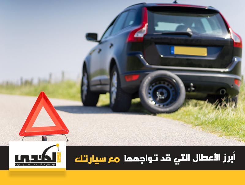 أبرز الاعطال التي قد تواجهها مع سيارتك على الطريق