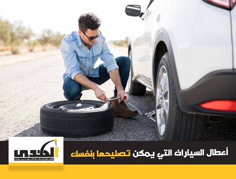 اعطال السيارات التي يمكن ان تصلحها بنفسك