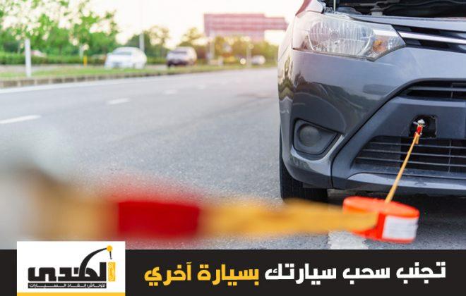 لماذا يجب عليك تجنب سحب سيارتك بسيارة أخرى؟