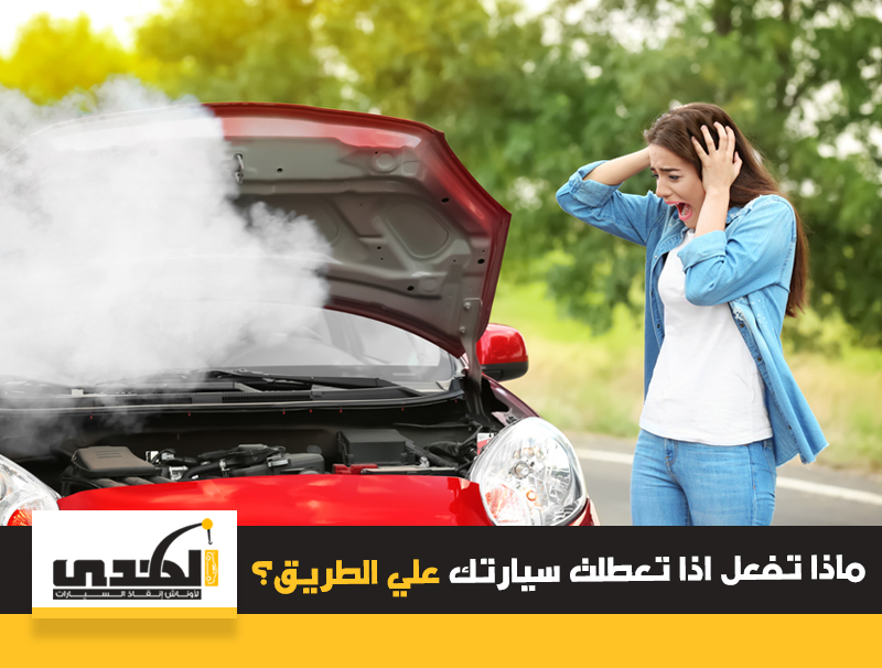 ماذا يمكنك ان تفعل اذا تعطلت سيارتك على الطريق ؟
