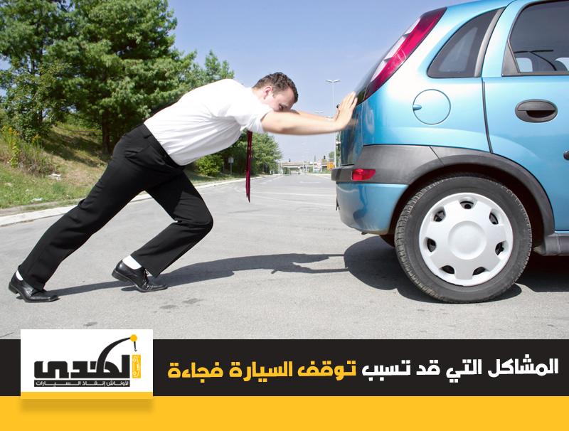 مشاكل السيارة