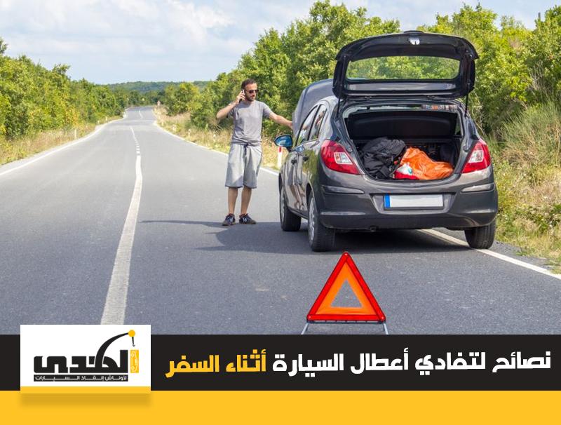نصائح لتفادي أعطال السيارة في أثناء السفر